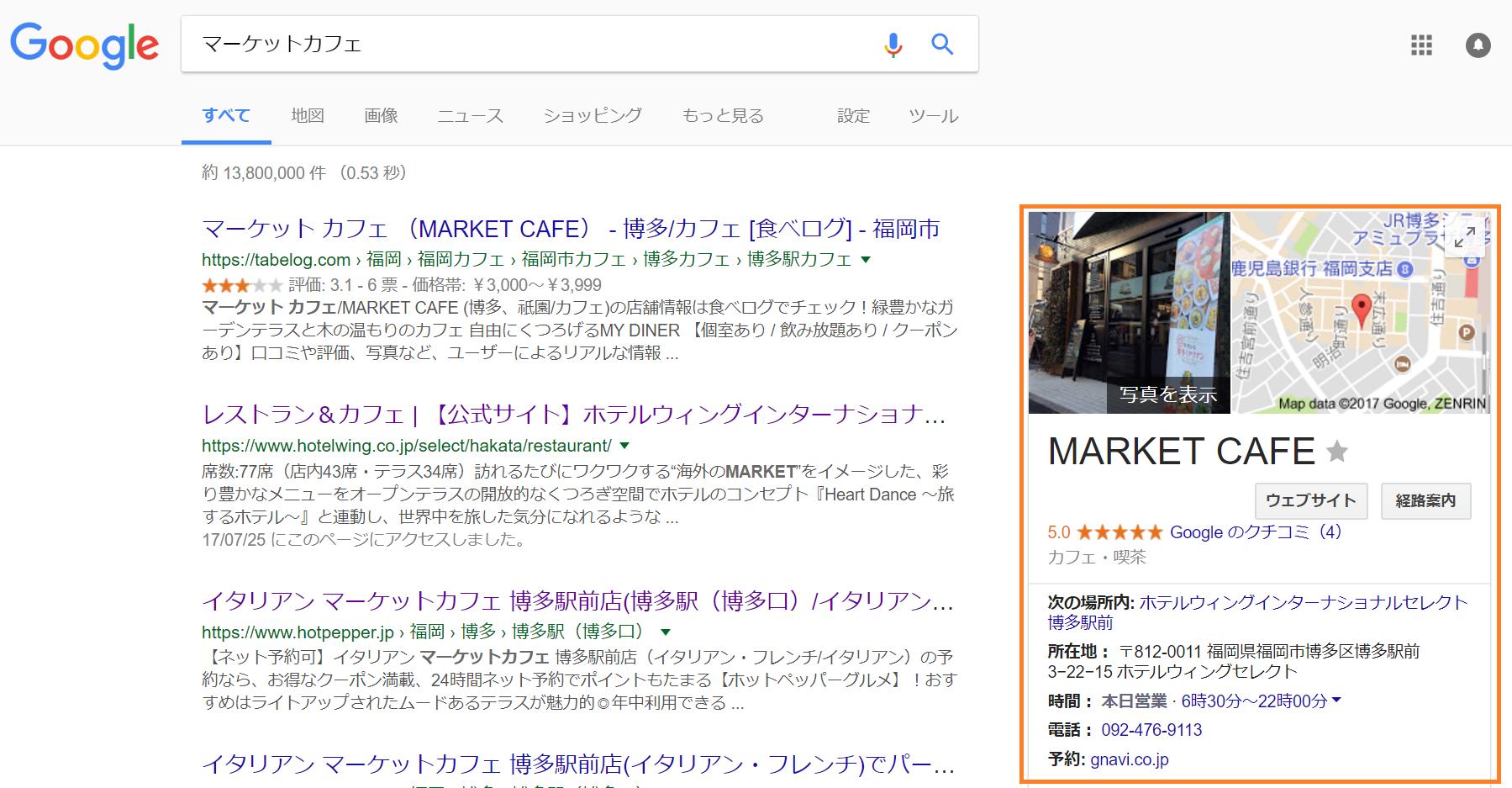 左に検索結果、右にGoogleストリートビューと開業時間や住所などの店舗の情報が表示されます。