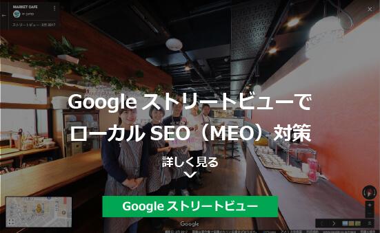 Googleストリートビューについて詳しく知りたい方はこちらをクリックしてください