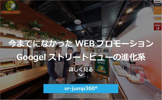 vr-jump360°について詳しく知りたい方はこちらをクリックしてください